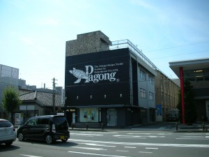 Pagong (京都五条通り)